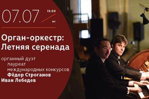День органа. Гала-концерт членов жюри III Международного конкурса органистов имени В.Ф.Одоевского