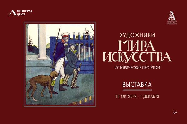Художники «Мира искусства». Исторические прогулки