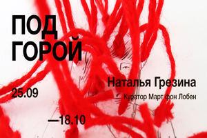 Под горой. Наталья Грезина