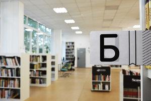 Студия 102Б (Библиотека №49)