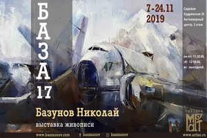 БАЗА-17