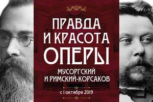 Правда и красота оперы. Мусоргский и Римский-Корсаков