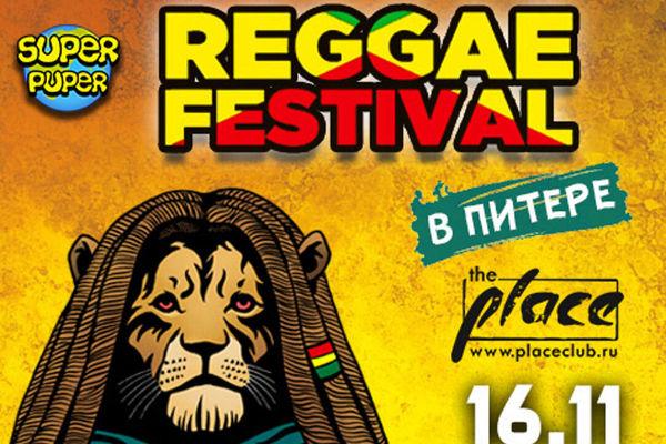 Большой регги-фестиваль в Питере. 16 ноября.