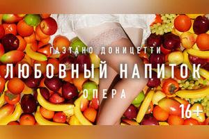 «Любовный напиток» от «Оперной кухни»