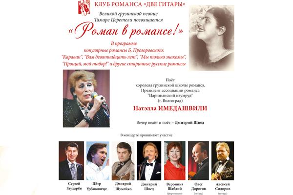 Клуб «Две гитары». Концерт в честь юбилея А. Пахмутовой «Ты — моя мелодия...»