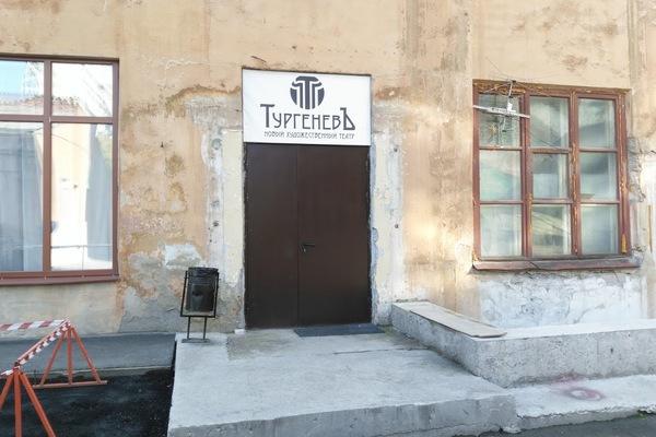 Новый художественный театр ТургеневЪ