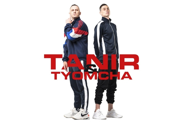 Tanir &Tyomcha
