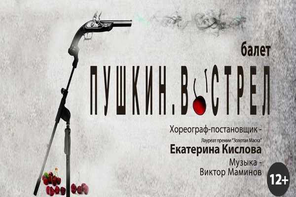 Пушкин. Выстрел