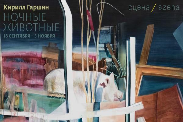 Кирилл Гаршин. Ночные животные