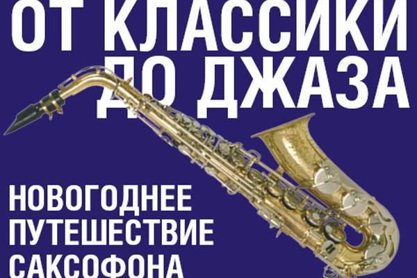 Новогоднее путешествие саксофона «От классики до джаза»