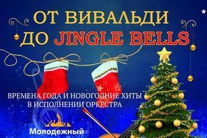 От Вивальди до Jingle bells: Времена года и новогодние хиты