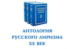 Антология русского лиризма. ХХ век