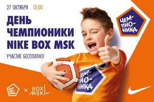 Футбольный праздник для детей от Nike и Чемпионики