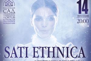 SATI ETHNICA. Электронная программа. Концерт в оранжерее