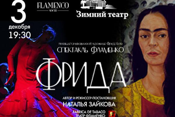 Спектакль фламенко «Фрида»