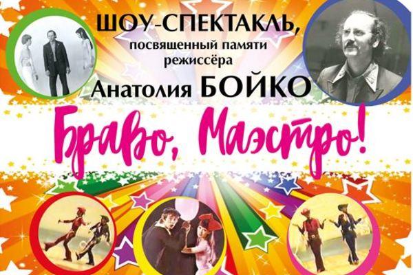 Шоу-спектакль «Браво, Маэстро!»