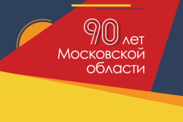 Вечер «К 90-летию Московской области»