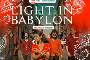 Light in Babylon