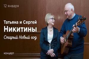 Татьяна и Сергей Никитины. Старый Новый год