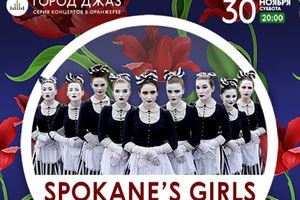 Город Джаз. Spokane's girls. Концерт в оранжерее