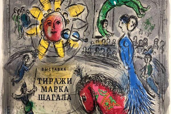Тиражи Марка Шагала