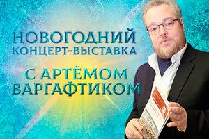 Новогодний концерт-выставка с Артёмом Варгафтиком