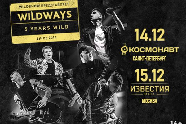 Wildways в Петербурге – 5 Years Wild!