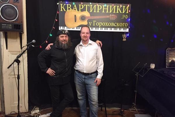 Квартирники у Гороховского