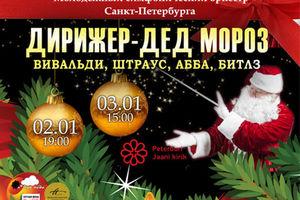 Концерты «Дирижер - Дед Мороз: Вивальди, Штраус, Биттлз, Абба»