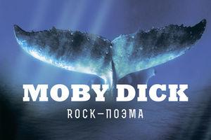 Концерт-спектакль рок-поэма «Моби дик»