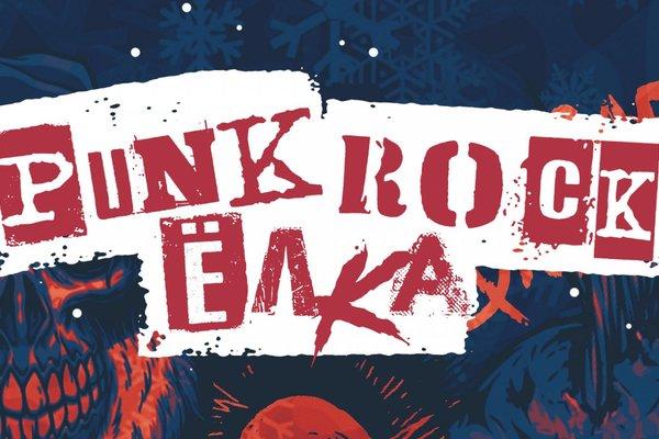 Панк Рок Елка 2019