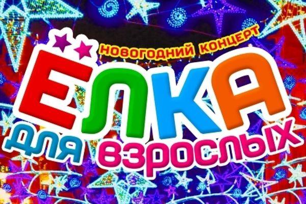 Новогодний концерт «Елка для взрослых».