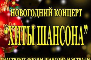 Новогодний концерт «Хиты шансона».