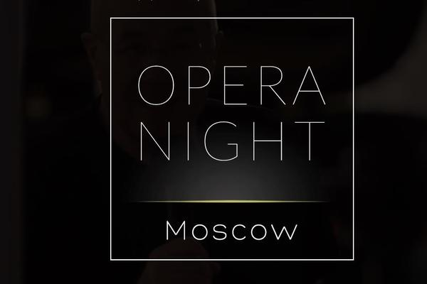 Новый год с Opera Night