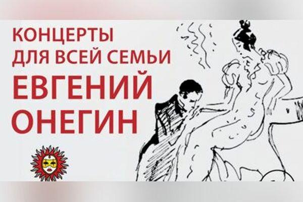 Пушкин. Евгений Онегин