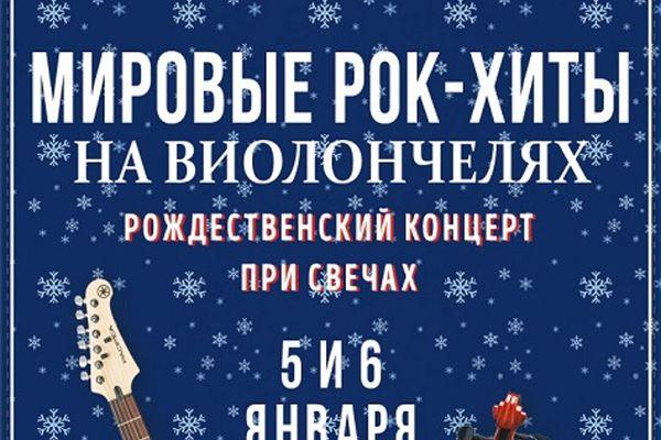 Рок на виолончелях. Рождественский концерт при свечах