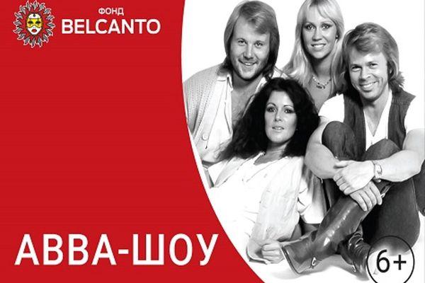 ABBA-шоу