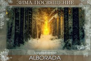 Alborada. Зима. Посвящение