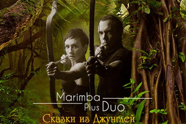 Сказки из Джунглей. Маrimba Plus Duo. Концерт в оранжерее