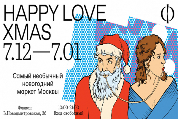 Happy love XMAS