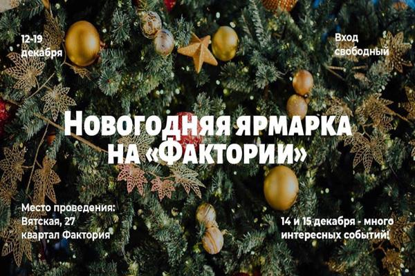 "Новогодняя ярмарка на ""Фактории"""