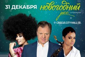 Игорь Бутман и Московский джазовый оркестр. Новогодний концерт