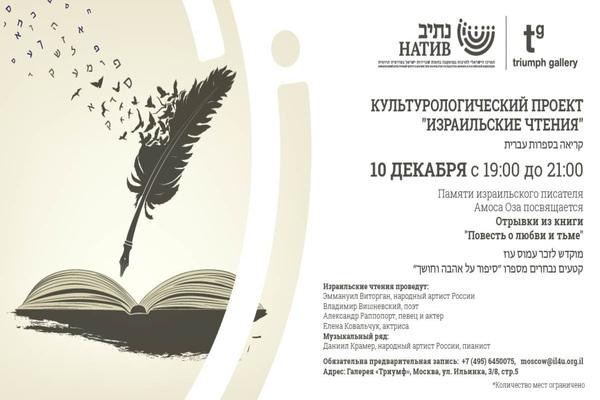Израильские чтения