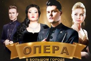 Опера в большом городе