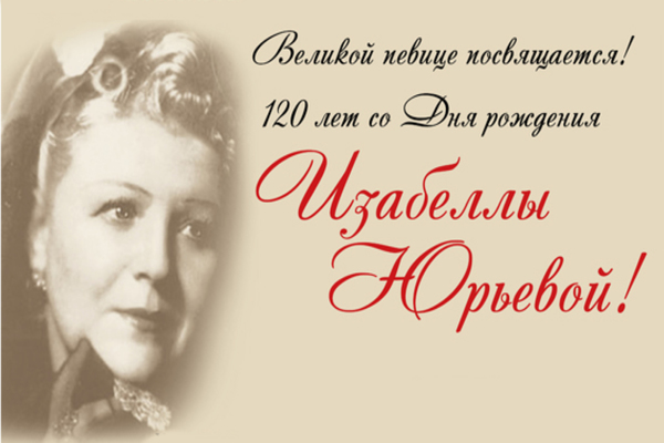 Клуб романса «Две гитары» 120 лет со Дня рождения Изабеллы Юрьевой