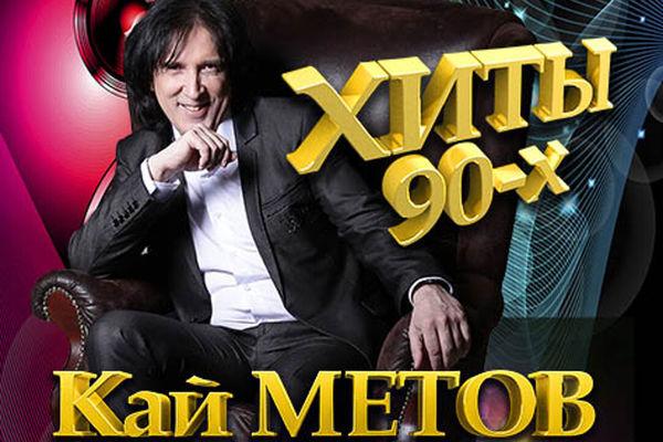 Кай Метов «Меня накрыло волной»