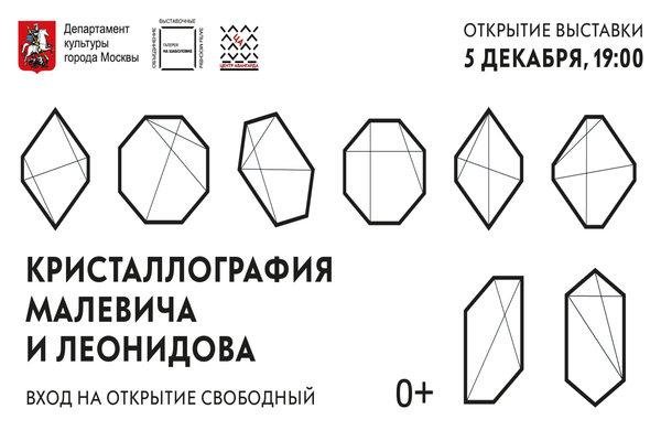 Кристаллография Малевича и Леонидова
