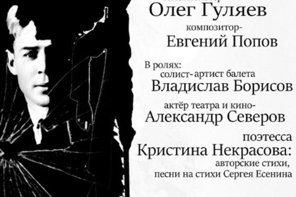 «Чёрный человек» по мотивам поэмы Сергея Есенина
