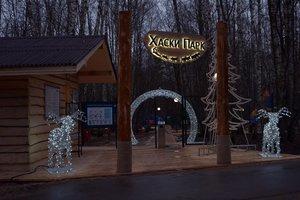 Хаски-парк «Большое приключение»
