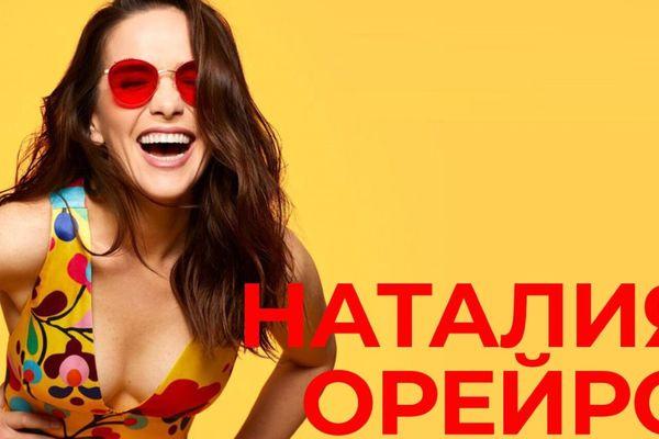 Наталия Орейро